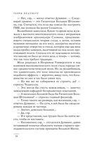 Наука Плоского мира. Часы Дарвина — фото, картинка — 10