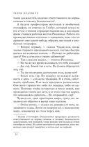 Наука Плоского мира. Часы Дарвина — фото, картинка — 12