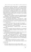 Наука Плоского мира. Часы Дарвина — фото, картинка — 13