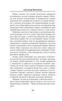 Разведчик, штрафник, смертник. Солдат Великой Отечественной — фото, картинка — 13