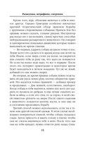 Разведчик, штрафник, смертник. Солдат Великой Отечественной — фото, картинка — 14
