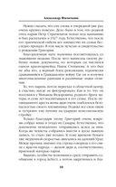 Разведчик, штрафник, смертник. Солдат Великой Отечественной — фото, картинка — 9