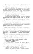 Первый маг России — фото, картинка — 12
