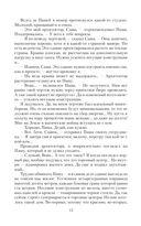 Первый маг России — фото, картинка — 13