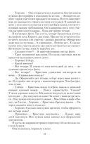 Первый маг России — фото, картинка — 10