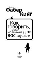 Как говорить, чтобы маленькие дети вас слушали. Руководство по выживанию с детьми от 2 до 7 лет — фото, картинка — 2