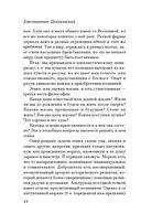 Космическая философия (м) — фото, картинка — 11