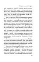 Космическая философия (м) — фото, картинка — 14