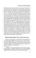 Космическая философия (м) — фото, картинка — 6