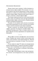 Космическая философия (м) — фото, картинка — 7