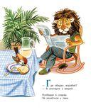 Сказка о глупом мышонке. Сказки в стихах — фото, картинка — 4
