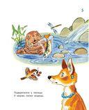 Сказка о глупом мышонке. Сказки в стихах — фото, картинка — 5