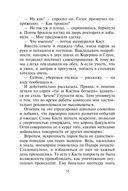 Академия Стихий. Испытание Огня (м) — фото, картинка — 13