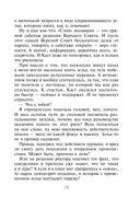 Академия Стихий. Испытание Огня (м) — фото, картинка — 14
