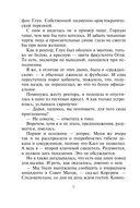 Академия Стихий. Испытание Огня (м) — фото, картинка — 5