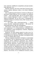 Академия Стихий. Испытание Огня (м) — фото, картинка — 6
