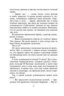 Академия Стихий. Испытание Огня (м) — фото, картинка — 7