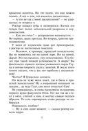 Академия Стихий. Испытание Огня (м) — фото, картинка — 8