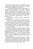 Академия Стихий. Испытание Огня (м) — фото, картинка — 9