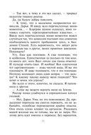 Академия Стихий. Испытание Огня (м) — фото, картинка — 10