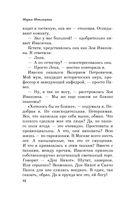 Дневник свекрови (м) — фото, картинка — 11