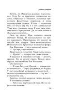 Дневник свекрови (м) — фото, картинка — 12