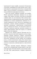 Белый клык. Зов предков (м) — фото, картинка — 6