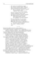 Саша Черный. Полное собрание стихотворений и поэм в одном томе — фото, картинка — 7