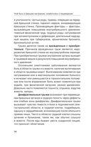 Самопомощь. Медицинский домашний справочник — фото, картинка — 13
