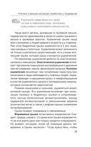 Самопомощь. Медицинский домашний справочник — фото, картинка — 14