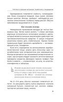 Самопомощь. Медицинский домашний справочник — фото, картинка — 8