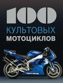 100 культовых мотоциклов — фото, картинка — 1