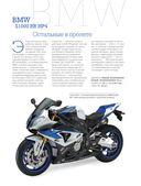 100 культовых мотоциклов — фото, картинка — 10