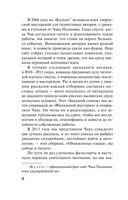 Обожженные языки (м) — фото, картинка — 11