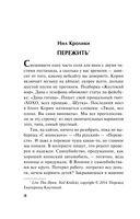 Обожженные языки (м) — фото, картинка — 13