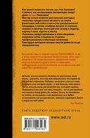 Обожженные языки (м) — фото, картинка — 15