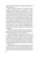 Обожженные языки (м) — фото, картинка — 5