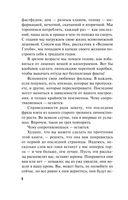 Обожженные языки (м) — фото, картинка — 7