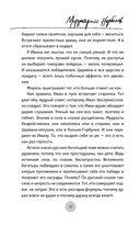 Психология дурака — фото, картинка — 11