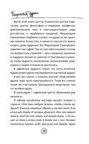 Психология дурака — фото, картинка — 12