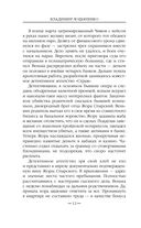 Императорский маг — фото, картинка — 11
