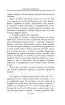 Императорский маг — фото, картинка — 12