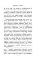 Императорский маг — фото, картинка — 6
