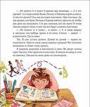 Рассказы Люси Синицыной, ученицы третьего класса — фото, картинка — 12