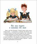 Рассказы Люси Синицыной, ученицы третьего класса — фото, картинка — 5