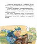 Рассказы Люси Синицыной, ученицы третьего класса — фото, картинка — 10