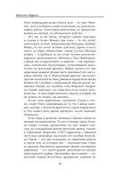 Принцип оборотня — фото, картинка — 14