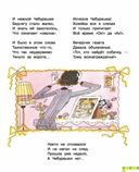 Стихи - детям! — фото, картинка — 11