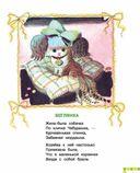 Стихи - детям! — фото, картинка — 5