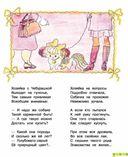 Стихи - детям! — фото, картинка — 7